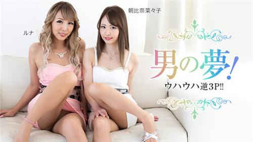 HEYZO 2127 男の夢!ウハウハ逆3P!! – ルナ – 朝比奈菜々子 Luna, Nanako Asahina