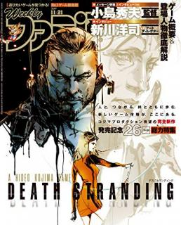 Weekly Famitsu 2019-11-21 (週刊ファミ通 2019年11月21日)