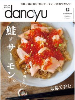 dancyu (ダンチュウ) 2019年12月号