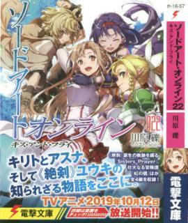 [Novel] Sword Art Online (ソードアート・オンライン) 01-22