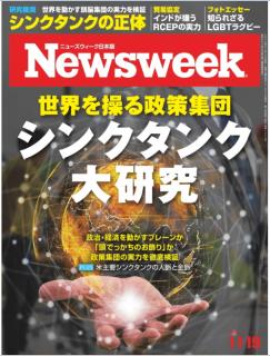 Nippon Ban Newswee 2019-11-19 (Newsweek ニューズウィーク 日本版 2019年11月19号)
