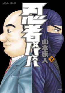 Ninjapapa (忍者パパ ) 01-07