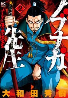 Nobunaga Sensei (ノブナガ先生) 01-02