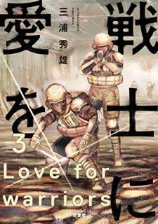 Senshi ni ai o (戦士に愛を) 01-03