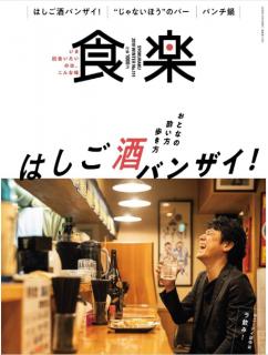 Shokurakushokuraku 2019-09 (食楽(しょくらく) 2019年09月号)