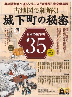 jokamachi no himitsu (古地図で紐解く! 城下町の秘密)