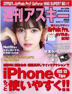 Weekly Ascii 2019-11-12 (週刊アスキー 2019年11月12日)