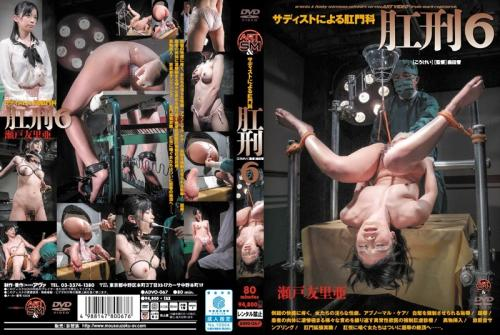 [ADVO-067] 肛刑6 瀬戸友里亜 SM Flatus Enema Big Tits アートビデオSM スカトロ Scat