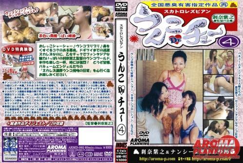 [ARMD-092] うんこDEチュー4(DVD) 3P・4P Lesbian Scat Orgy