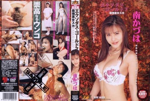 [DWS-07] エクソダス・ゴールド 7 スカトロ その他スカトロ Minami Kaduha Scat