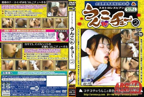 [ARMD-330] うんこDEチュー2(DVD) Other Scat Lesbian その他スカトロ Setsuna Shino