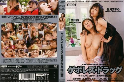 [COT-010] ゲボレズ・ドラッグ ドグマ Lesbian Mayura Hoshizuki 嘔吐 Scat