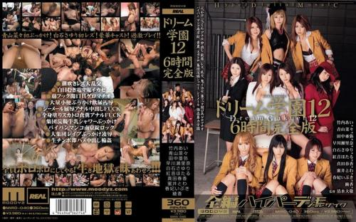 [MIRD-040] ドリーム学園12 放尿 Golden Showers Other Lesbian REAL MOODYZ(ムーディーズ) 輪姦・凌辱 Anal Shaved Bloomers Uniform 中出し 蜜井とわ 真田春香 春妃いぶき 企画