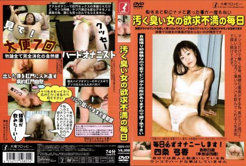 [ODV-117] 汚く臭い女の欲求不満の毎日 Other Amateur 89分 その他素人 Defecation