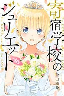 Kishuku Gakko no Jurietto (寄宿学校のジュリエット) 01-16