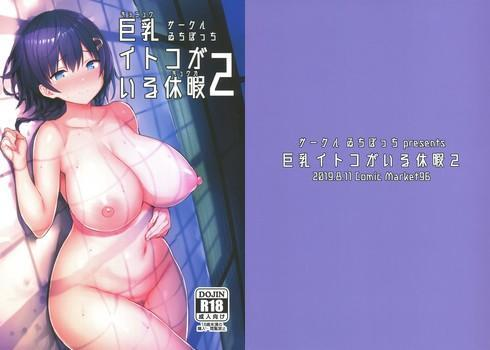 (C96) [ゐちぼっち (一宮夕羽)] 巨乳イトコがいる休暇2 (オリジナル) *ALT. SCAN*