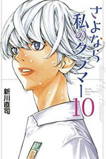 Sayonara Watashi no Cramer (さよなら私のクラマー) 01-10