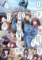 ガチコミ Vol.101 - Hentai sharing - idols