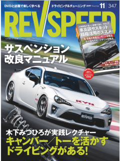 REV SPEED 2019年11月号