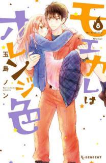 Moekare wa Orenjiiro (モエカレはオレンジ色) 01-08