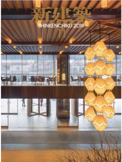 Shinkenchiku 2019-11 ( 新建築 2019年11月)