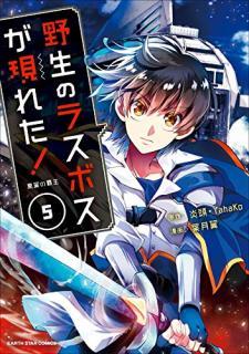 Yasei no Rasubosu ga Arawareta Kokuyoku no Hao (野生のラスボスが現れた!黒翼の覇王) 01-05
