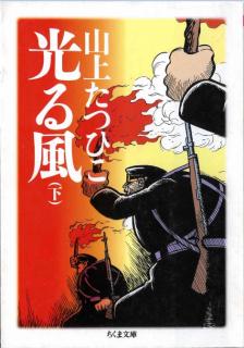 Hikaru Kaze (光る風) 01-02