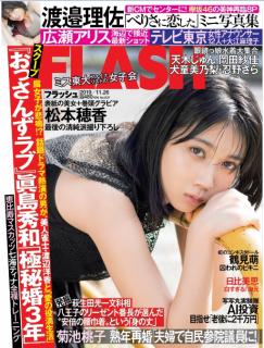 [雑誌] FLASH 2019年11月26日号