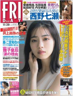 [雑誌] FRIDAY (フライデー) 2019年11月29日号