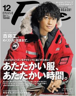 [雑誌] Fine (ファイン) 2019年12月号