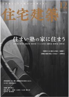 [雑誌] 住宅建築 2020年02月号