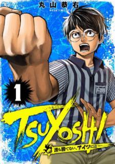Tsuyoshi (TSUYOSHI 誰も勝てない、アイツには) 01