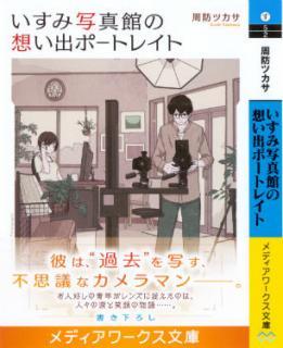 [Novel] Isumi Shashinkan no Omoide Potoreito (いすみ写真館の想い出ポートレイト)