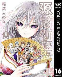 Minamoto-kun Monogatari (源君物語) 01-16