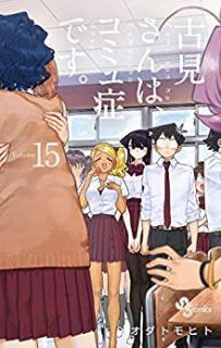 Komi-san wa Komyushou Desu. (古見さんは、コミュ症です。) 01-15