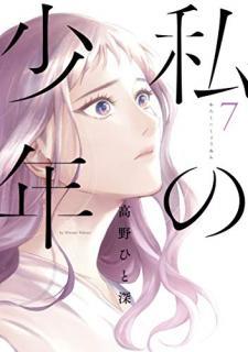 Watakushi no Shonen (私の少年) 01-07