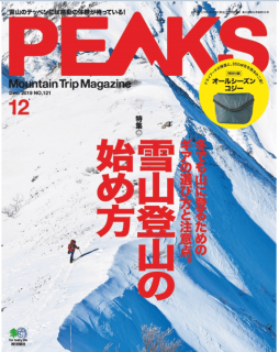 PEAKS (ピークス) 2019年12月