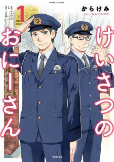 Keisatsu no Onisan (けいさつのおにーさん) 01
