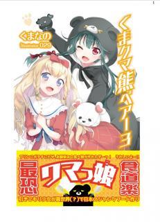 [Novel] Kuma Kuma Kuma Bea (くま クマ 熊 ベアー) 01-03