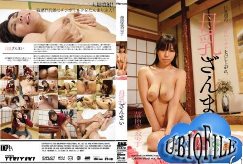 Squirting Breast Milk Minako Kahara