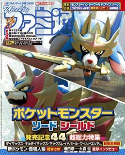 Weekly Famitsu 2019-11-28 (週刊ファミ通 2019年11月28日)
