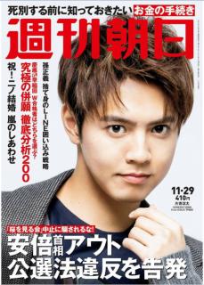 [雑誌] 週刊朝日 2019年11月29日号 [Weekly Asahi 2019-11-29]