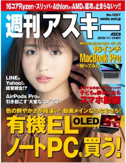 [雑誌] 週刊アスキー 2019年11月19日 [Weekly Ascii 2019-11-19]