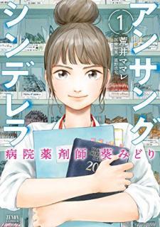 Ansangu Shinderera Byoin Yakuzaishi aoi Midori (アンサングシンデレラ 病院薬剤師 葵みどり) 01
