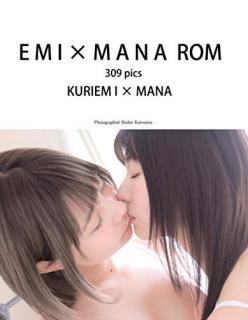 EMIxMANA ROM 309 pics (くりえみ×真奈『EMI × MANA ROM』 309 pics)