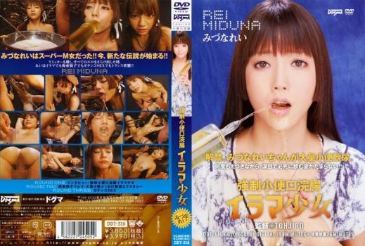 [DDT-316] 強制小便口浣腸 イラマ○女 Deep Throating Mitsuna Rei Mizuna Rei スカトロ みづなれい 監禁・拘束 イラマチオ