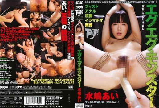 [DDT-351] エグエグ・モンスター SM Fist イラマチオ 水嶋あい スカトロ Actress Mizushima Ai