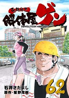 Kaitaiyagen (解体屋ゲン) 59-62