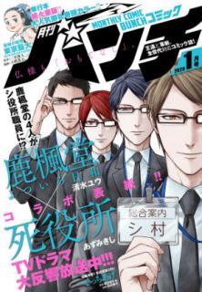 Gekkan Komikku @ Banchi 2020-01 (月刊コミック@バンチ 2020年01月号)