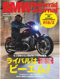 [雑誌] BMW Motorrad Journal(ビーエムダブリューモトラッドジャーナル) vol.18